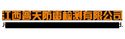 伟德电子游戏娱乐平台普天BETVLCTOR伟德下载检测有限公司