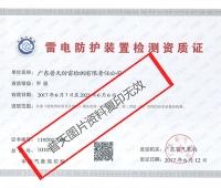 雷电防护装置检测资质证